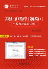 圣才学习网·高鸿业《西方经济学(微观部分)》名校考研真题详解(仅适用PC阅读)
