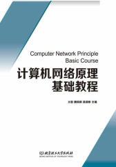 计算机网络原理基础教程
