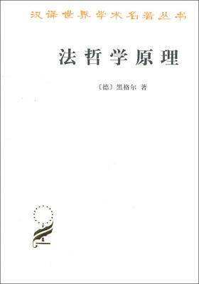 法哲学原理(汉译名著本)