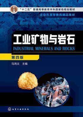 工业矿物与岩石(第四版)
