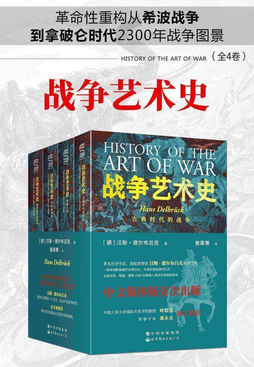 战争艺术史(全4卷)(破解2300年世界历史演变秘密的里程碑式巨作,囊括人类政治、社会、军事、战略、战术的知识宝库。真正看懂现代世界格局绕不开的重磅经典)