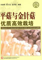 平菇与金针菇优质高效栽培