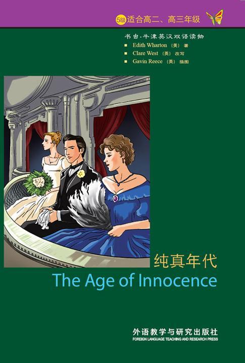 纯真年代 The Age of Innocence
