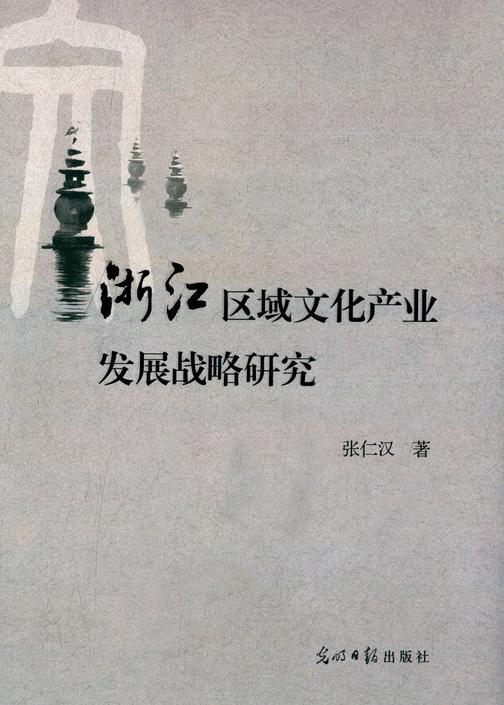 浙江区域文化产业发展战略研究