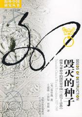 毁灭的种子:战争与革命中的国民党中国(1937-1949)(试读本)
