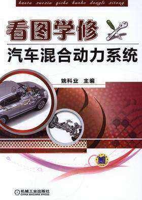 看图学修汽车混合动力系统