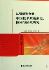 从引进到创新——中国技术政策演进、协同与绩效研究(仅适用PC阅读)