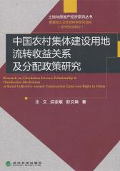 中国农村集体建设用地流转收益关系及分配政策研究(仅适用PC阅读)