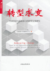 转型求变:中国经济与商业银行的转型发展研究