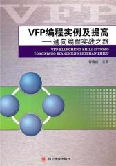 VFP编程实例及提高:通向编程实战之路(仅适用PC阅读)