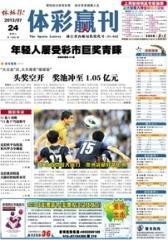 体彩赢刊 周刊 2013年第085期(电子杂志)(仅适用PC阅读)