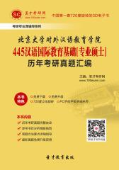 [3D电子书]圣才学习网·北京大学对外汉语教育学院445汉语国际教育基础[专业硕士]历年考研真题汇编(仅适用PC阅读)