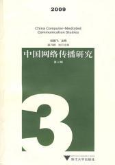 中国网络传播研究.2009.第三辑