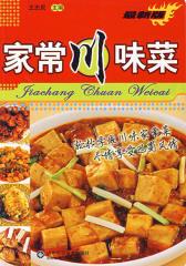 家常川味菜(仅适用PC阅读)