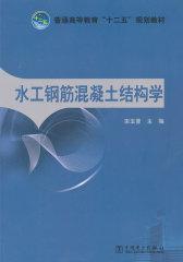 水工钢筋混凝土结构学(仅适用PC阅读)