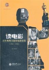 读电影·百年奥斯卡  电影品鉴(1960-1990)