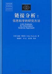 链接分析——信息科学的研究方法(试读本)