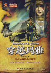 穿越玛雅-中国原创冒险文学书系(试读本)