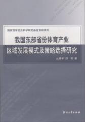我国东部省份体育产业区域发展模式及策略选择研究(仅适用PC阅读)