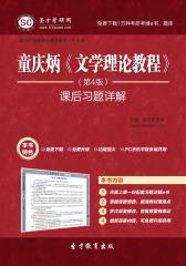 圣才学习网·童庆炳《文学理论教程》(第4版)课后习题详解(仅适用PC阅读)