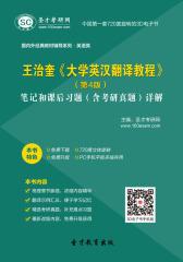 [3D电子书]圣才学习网·王治奎《大学英汉翻译教程》(第4版)笔记和课后习题(含考研真题)详解(仅适用PC阅读)