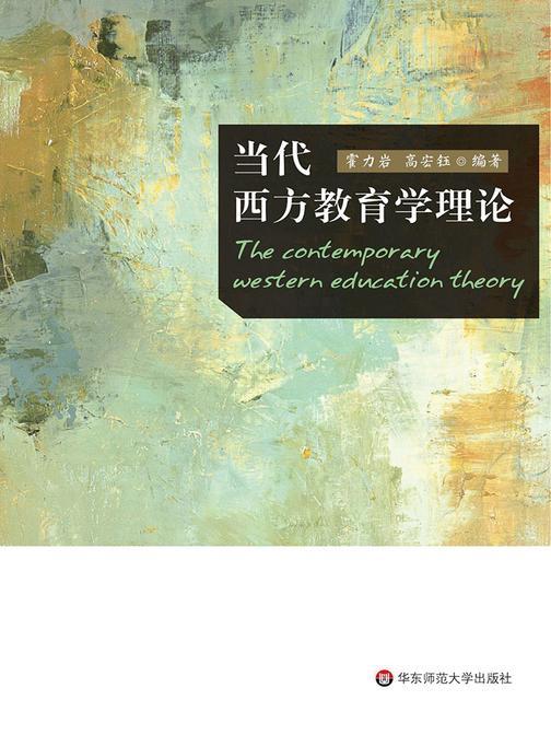 当代西方教育学理论