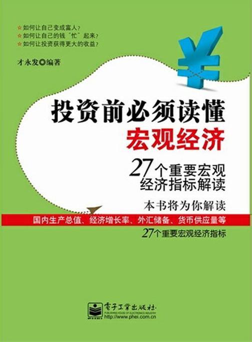 投资前必须读懂宏观经济:27个重要宏观经济指标解读