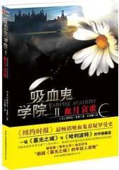 吸血鬼学院Ⅱ:血月哀歌(试读本)