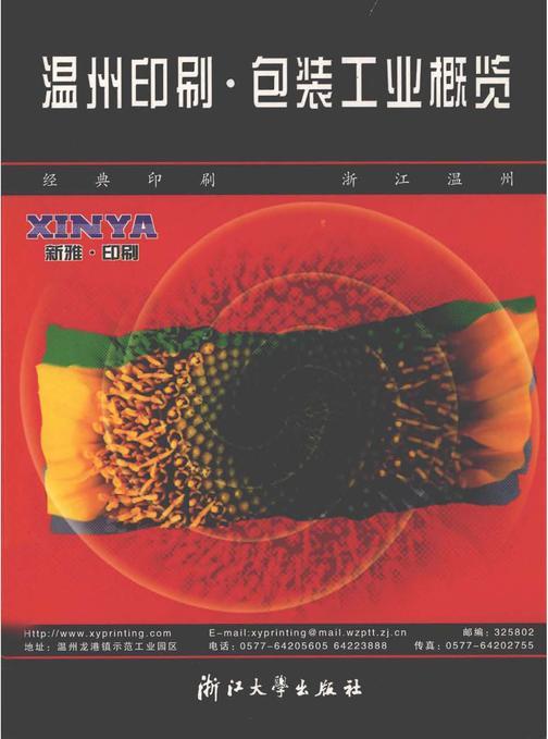 温州印刷·包装工业概览(仅适用PC阅读)