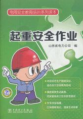 电网安全教育培训系列读本:起重安全作业(仅适用PC阅读)