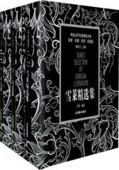 荷马精选集(精)/外国文学名家精选书系(试读本)