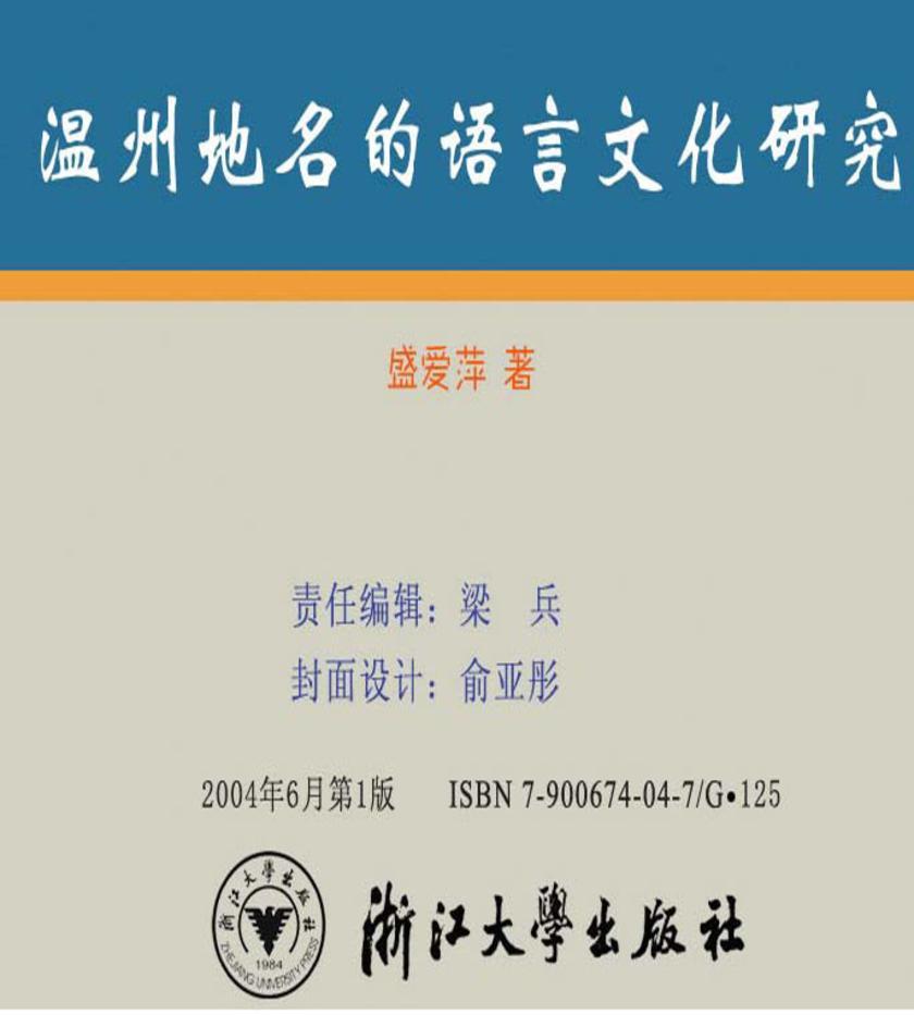温州地名的语言文化研究(仅适用PC阅读)