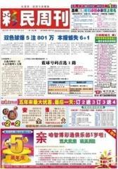假日休闲报·彩民周刊 周刊 2013年总1550期(电子杂志)(仅适用PC阅读)