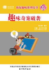 [3D电子书]圣才学习网·侦探趣味推理故事:趣味奇案破袭(仅适用PC阅读)