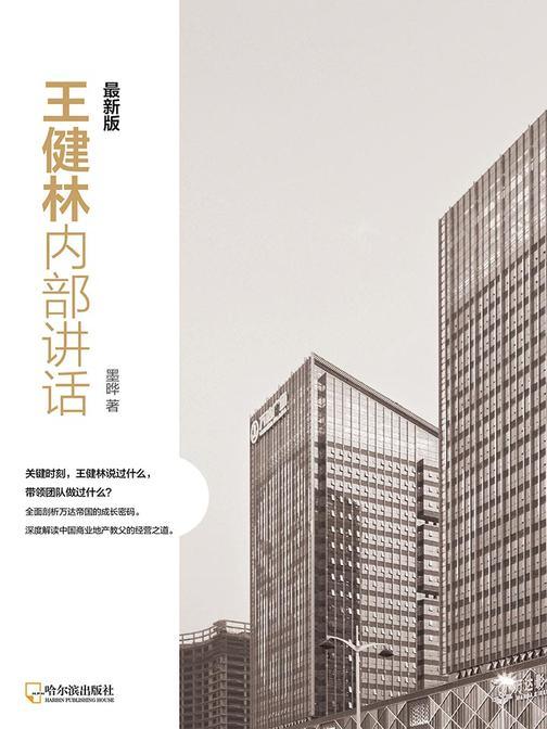 王健林内部讲话:最新版
