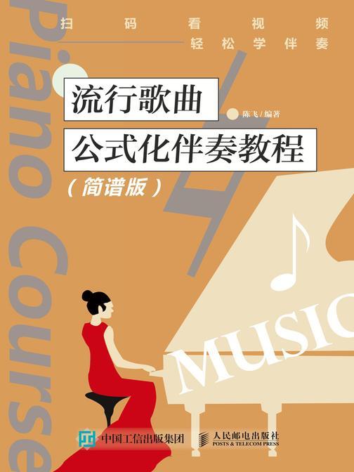 流行歌曲公式化伴奏教程(简谱版)