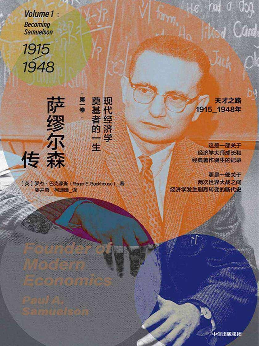 萨缪尔森传:现代经济学奠基者的一生·第一卷