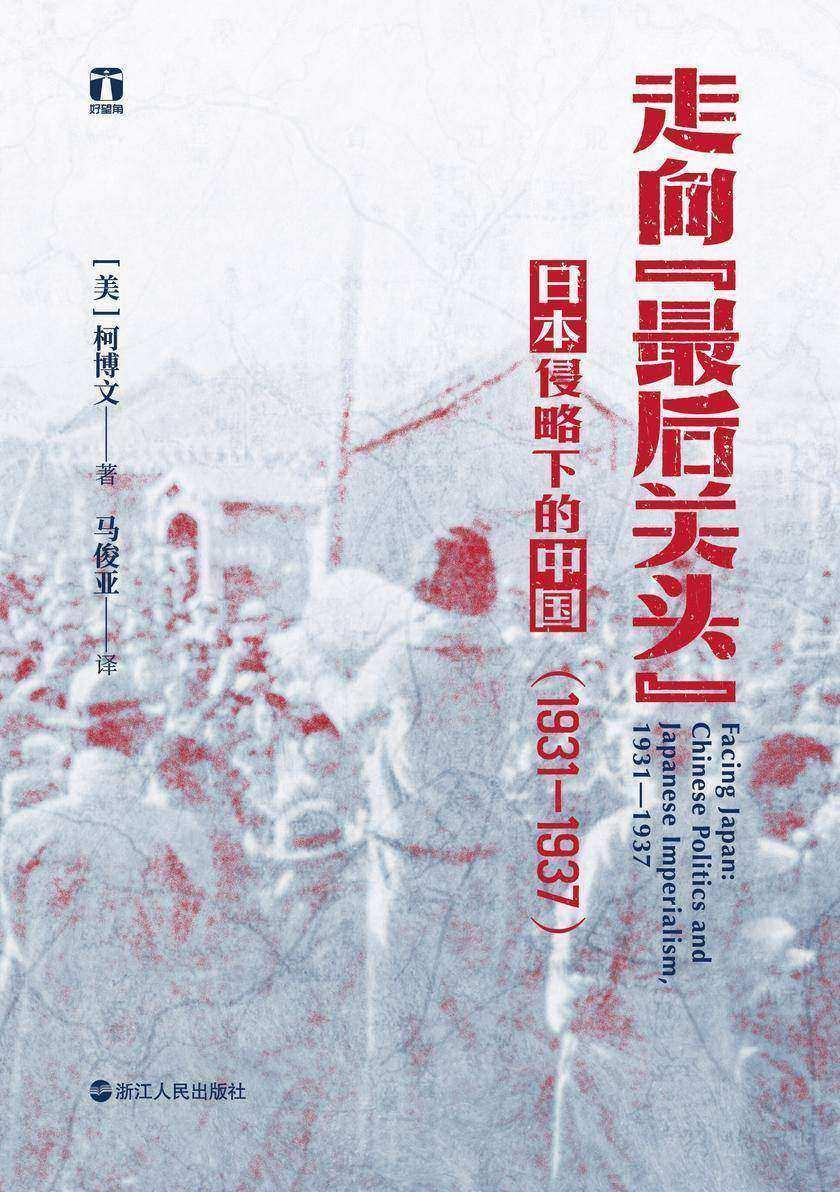 """走向""""最后关头"""":日本侵略下的中国(1931—1937)(为什么蒋介石在日本侵占中国后采取不抵抗政策?美国知名史学专家柯博文从局外视角, 剖析20世纪30年代日本帝国主义对中国政治发展的影响)"""