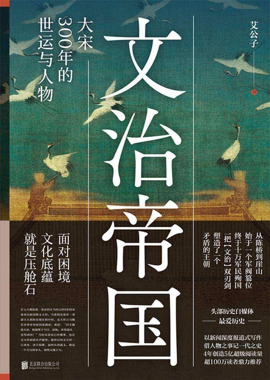 文治帝国:大宋300年的世运与人物【畅销书《一看就停不下来的中国史》作者新书!】