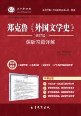圣才学习网·郑克鲁《外国文学史》(修订版)课后习题详解(仅适用PC阅读)