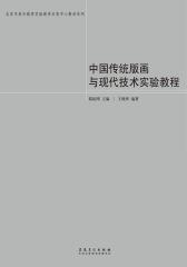 中国传统版画与现代技术实验教程