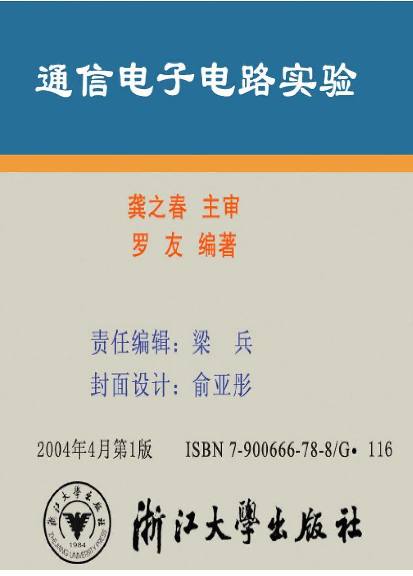 通信电子电路实验(仅适用PC阅读)