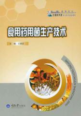 食用药用菌生产技术