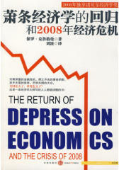 萧条经济学的回归和2008年经济危机(2008年诺贝尔经济学奖获得者克鲁格曼经典力作第一版) 预售商品(试读本)