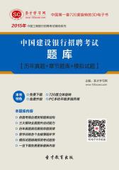 [3D电子书]圣才学习网·2015年中国建设银行招聘考试题库【历年真题+章节题库+模拟试题】(仅适用PC阅读)