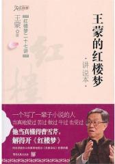 王蒙的红楼梦(讲说本)(试读本)