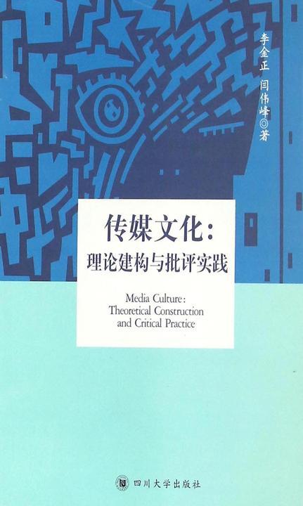 传媒文化:理论建构与批评实践