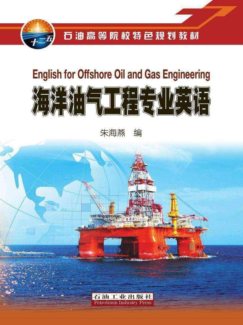 海洋油气工程专业英语