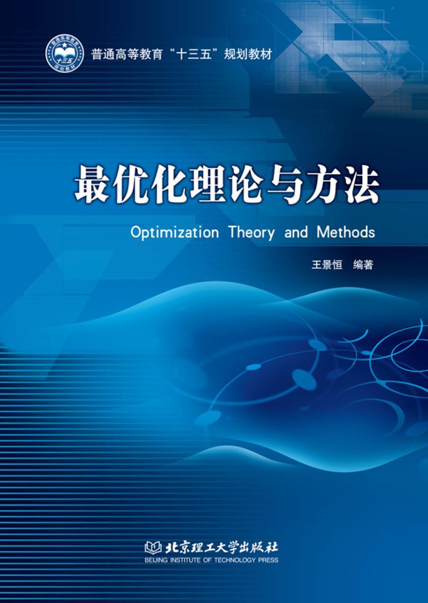 最优化理论与方法