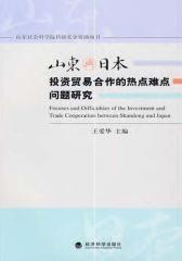 山东与日本投资贸易合作的热点难点问题研究(仅适用PC阅读)